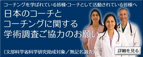 日本のコーチとコーチングに関する調査